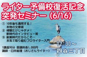 緊急開催!6/16(日)突発セミナー開催